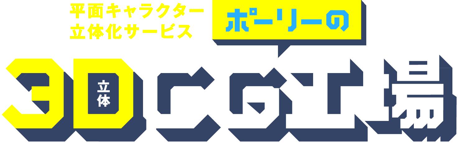 平面キャラクター立体化サービス ポーリーの3DCG工場